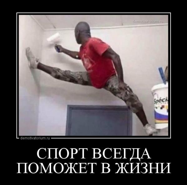 sport_vsegda_pomojet_v_jizni_168378.jpg