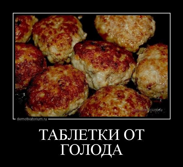 tabletki_ot_goloda_168962.jpg