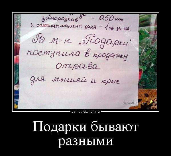demotivatorium_ru_podarki_bivaut_raznimi_156629.jpg