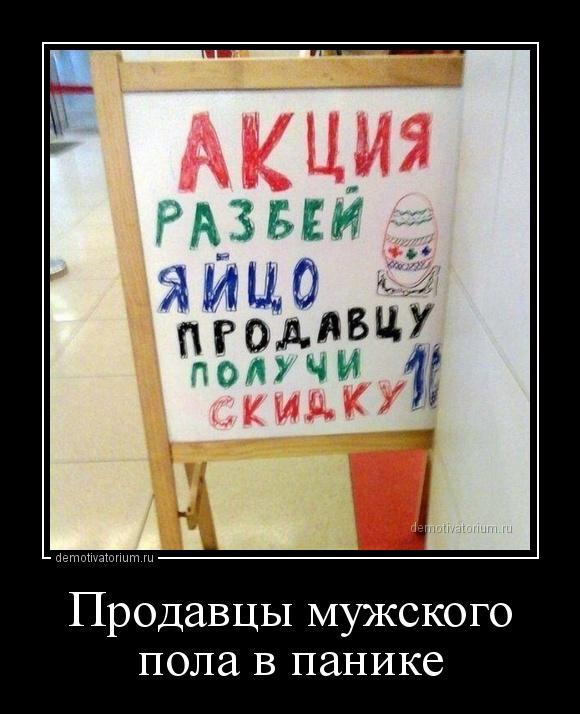 demotivatorium_ru_prodavci_mujskogo_pola_v_panike_156545.jpg