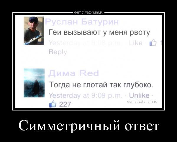 demotivatorium_ru_simmetrichnij_otvet_156728.jpg