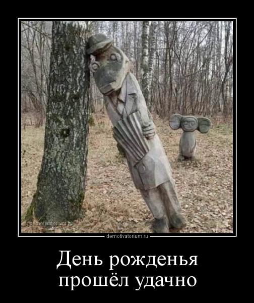 den_rojdenja_proshel_udachno_168354.jpg