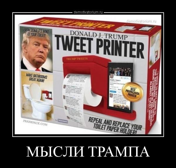 misli_trampa_168045.jpg