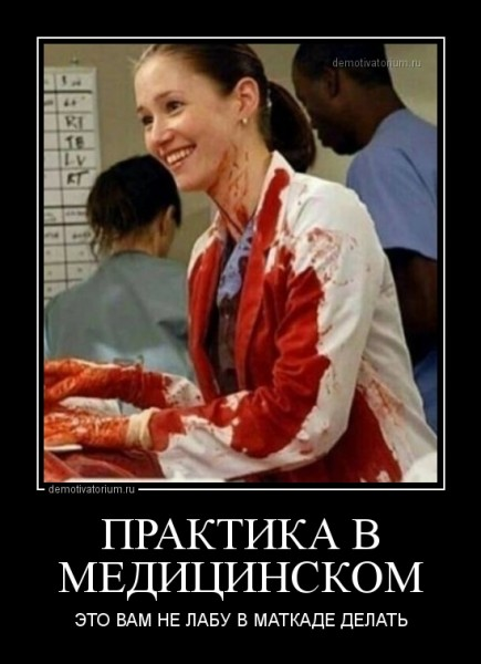 praktika_v_medicinskom_168567.jpg