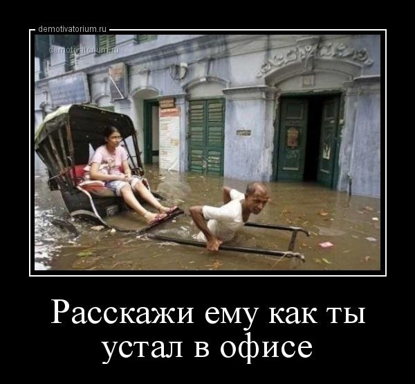 rasskaji_emu_kak_ti_ustal_v_ofise_168492.jpg