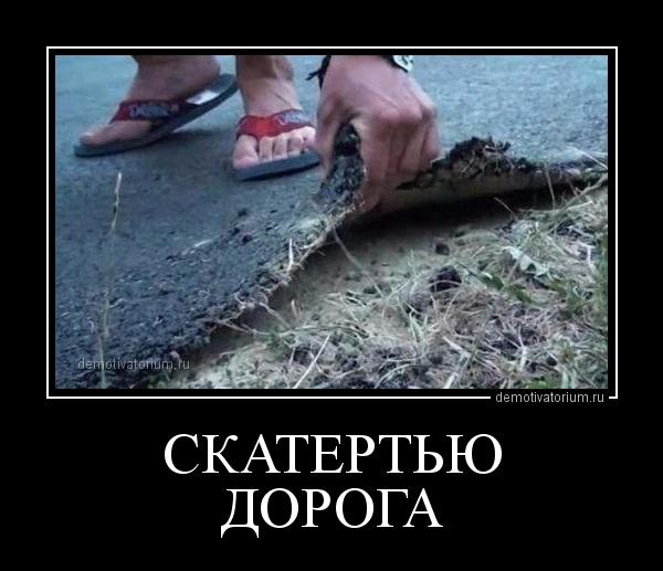 skatert_u_doroga_168804.jpg