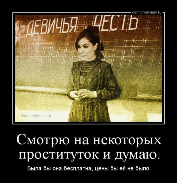 smotru_na_nekotorih_prostitutok_i_dumau_169048.jpg