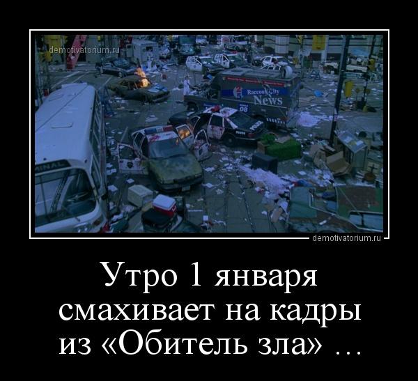 utro_1_janvarja_smahivaet_na_kadri_iz_obitel_zla__168999.jpg