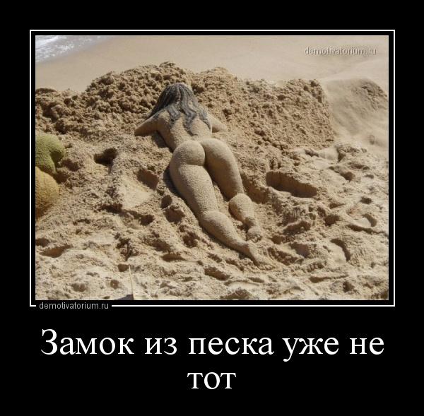 demotivatorium_ru_zamok_iz_peska_uje_ne_tot_156500.jpg