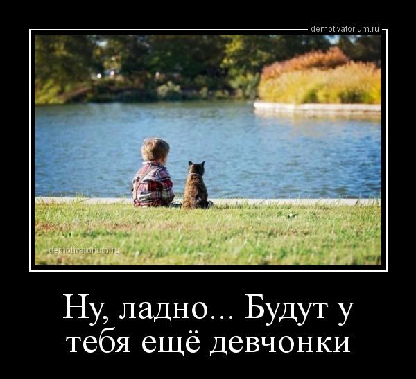 nu_ladno_budut_u_tebja_eshe_devchonki_169086.jpg