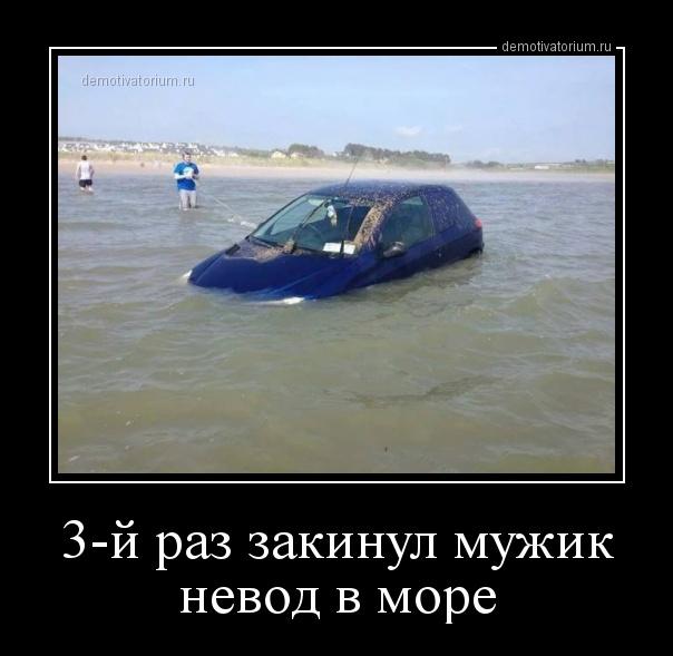 3j_raz_zakinul_mujik_nevod_v_more_169217.jpg