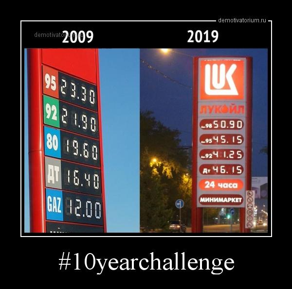 10yearchallenge_169743.jpg