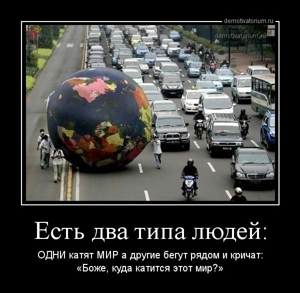 est_dva_tipa_ludej_169677.jpg