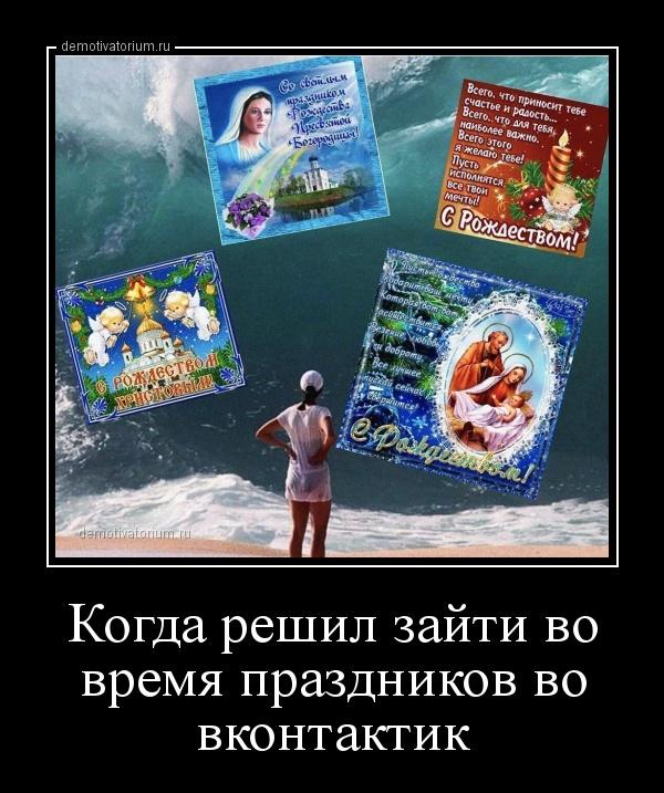kogda_reshil_zajti_vo_vremja_prazdnikov_vo_vkontaktik_169287.jpg