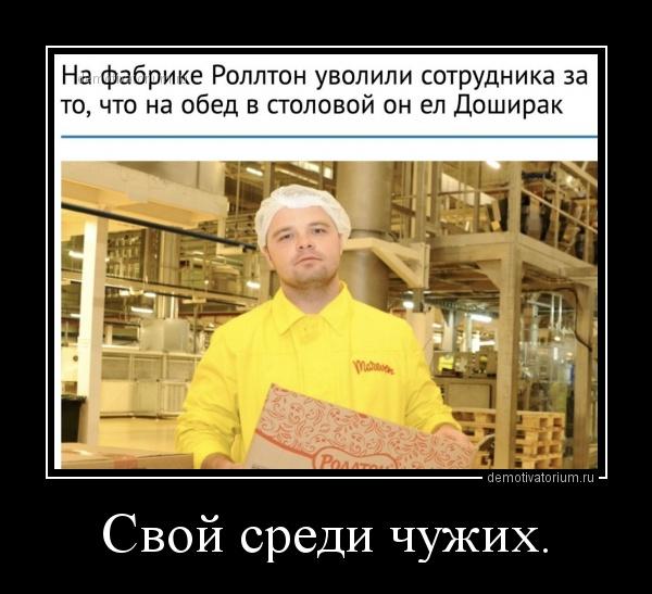 svoj_sredi_chujih_169725.jpg