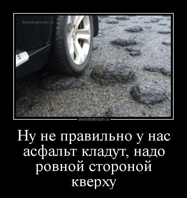 nu_ne_pravilno_u_nas_asfalt_kladut_nado_rovnoj_storonoj_kverhu_169862.jpg