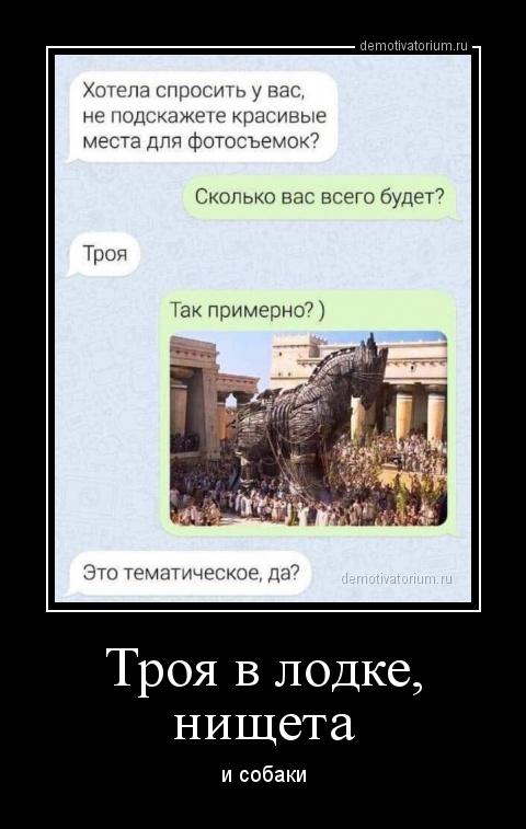troja_v_lodke_nisheta_170051.jpg