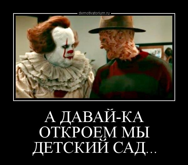 a_davajka_otkroem_mi_detskij_sad_170090.jpg