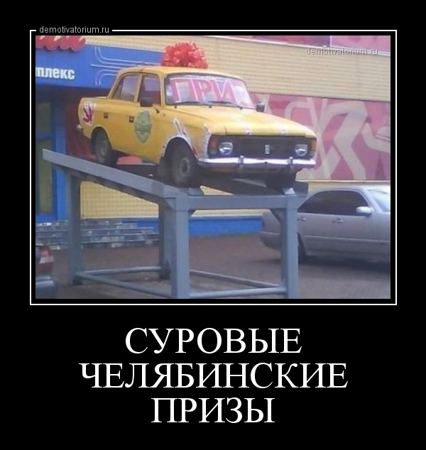 surovie_cheljabinskie_prizi_170260.jpg
