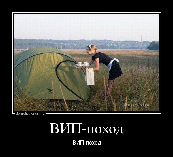 vippohod_170270.jpg