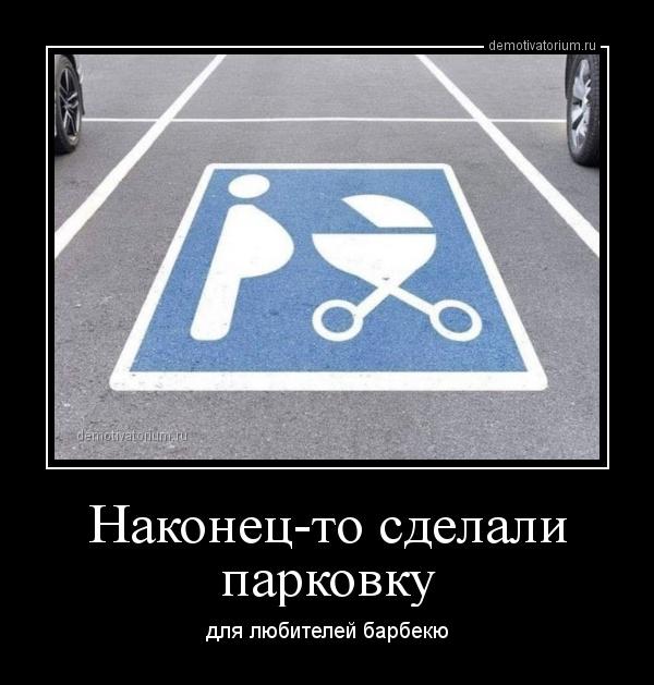 nakonecto_sdelali_parkovku_170156.jpg