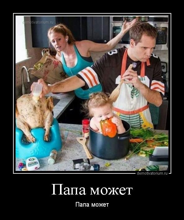 papa_mojet_170606.jpg