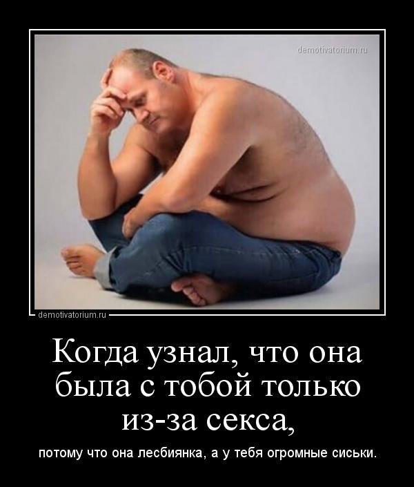 kogda_uznal_chto_ona_bila_s_toboj_tolko_izza_seksa_170564.jpg