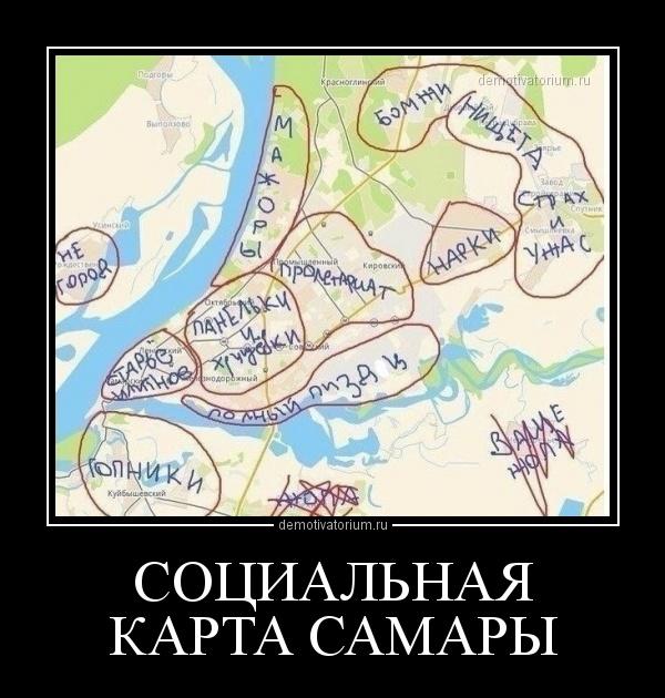 social_naja_karta_samari_170512.jpg