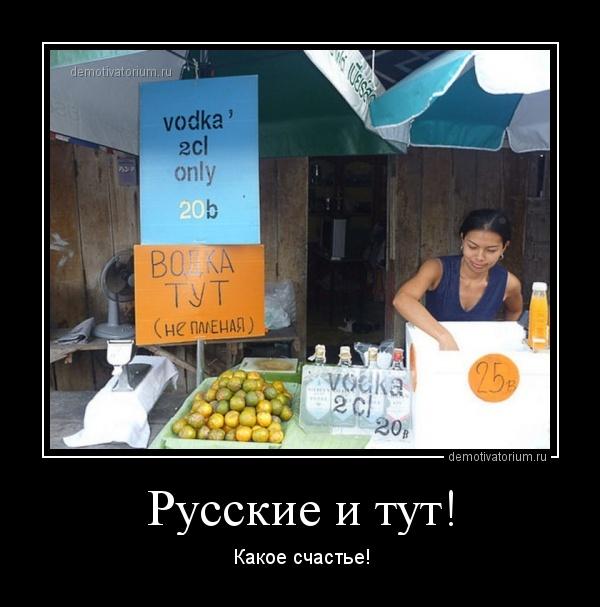 russkie_i_tut_170499.jpg