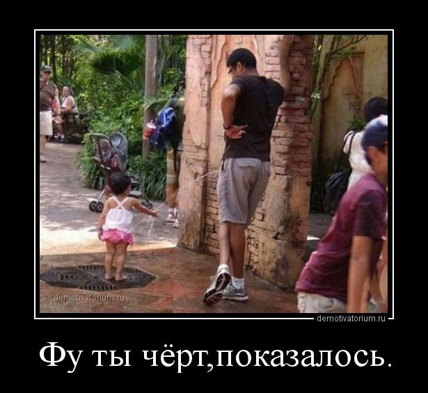 fu_ti_chertpokazalos_170496.jpg