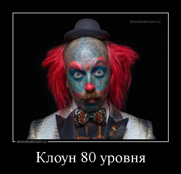 kloun_80_urovnja_170497.jpg