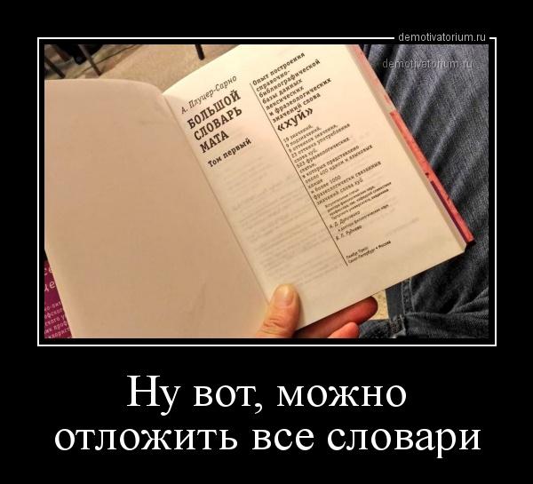 nu_vot_mojno_otlojit_vse_slovari_170981.jpg