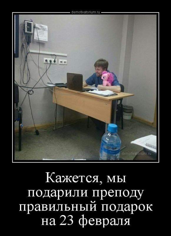 kajetsja_mi_podarili_prepodu_pravilnij_podarok_na_23_fevralja_171018.jpg