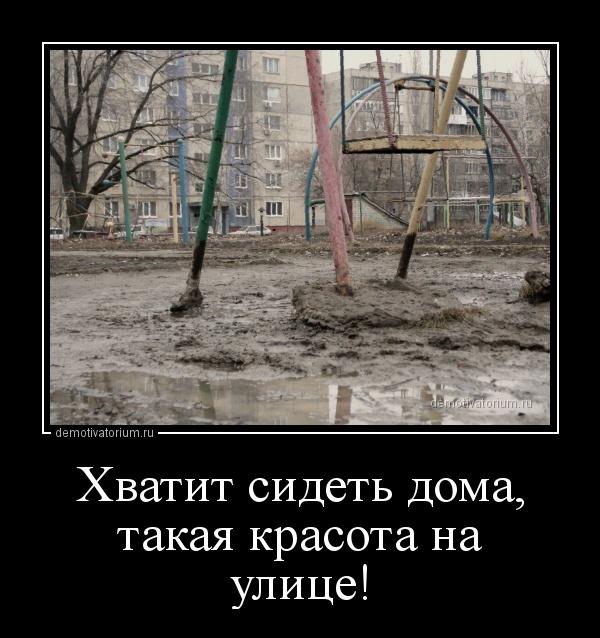 hvatit_sidet_doma_takaja_krasota_na_ulice_170942.jpg