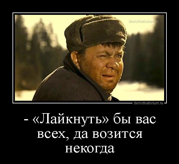 _lajknut_bi_vas_vseh_da_vozitsja_nekogda_170696.jpg