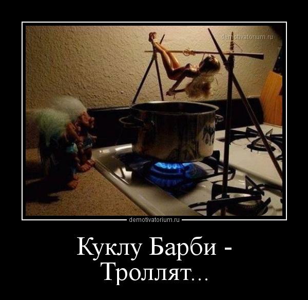 kuklu_barbi__trolljat_170708.jpg