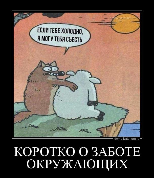 korotko_o_zabote_okrujaushih_171150.jpg