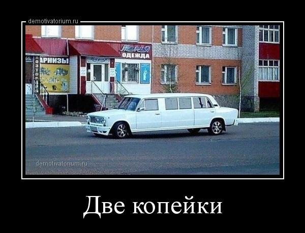 dve_kopejki_171176.jpg
