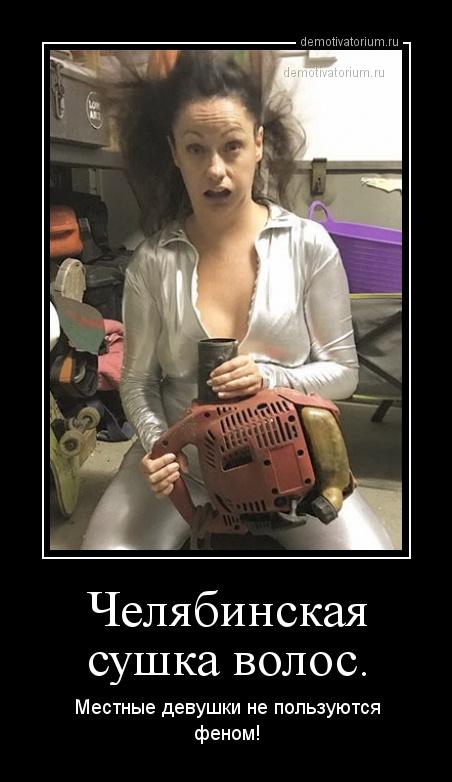 cheljabinskaja_sushka_volos_171107.jpg