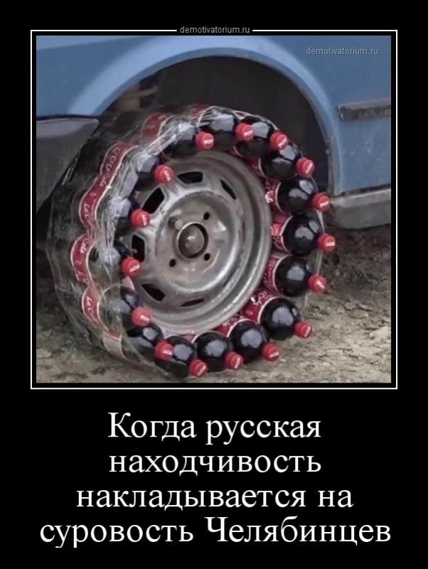 kogda_russkaja_nahodchivost_nakladivaetsja_na_surovost_cheljabincev_171066.jpg