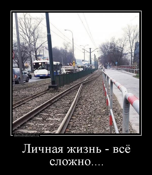 lichnaja_jizn__vse_slojno_171029.jpg