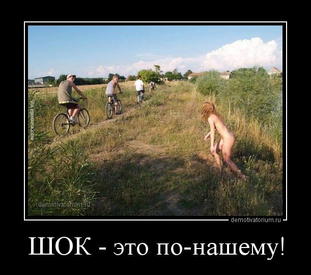 shok__eto_ponashemu_171028.jpg