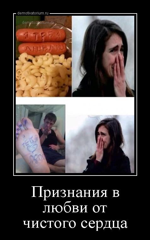 priznanija_v_lubvi_ot_chistogo_serdca_171506.jpg
