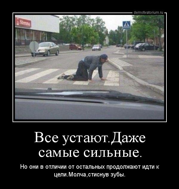 vse_ustautdaje_samie_silnie_171495.jpg