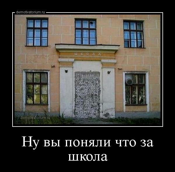 nu_vi_ponjali_chto_za_shkola_171497.jpg