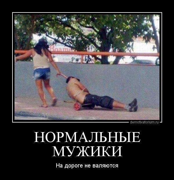normal_nie_mujiki_171320.jpg