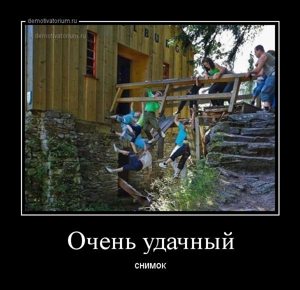 ochen_udachnij_171592.jpg