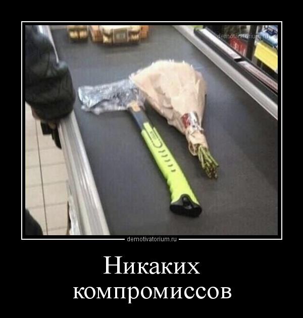 nikakih_kompromissov_171688.jpg