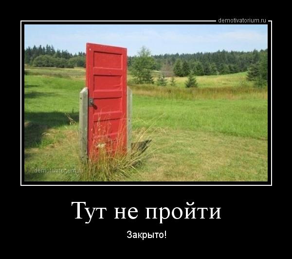 tut_ne_projti_171730.jpg