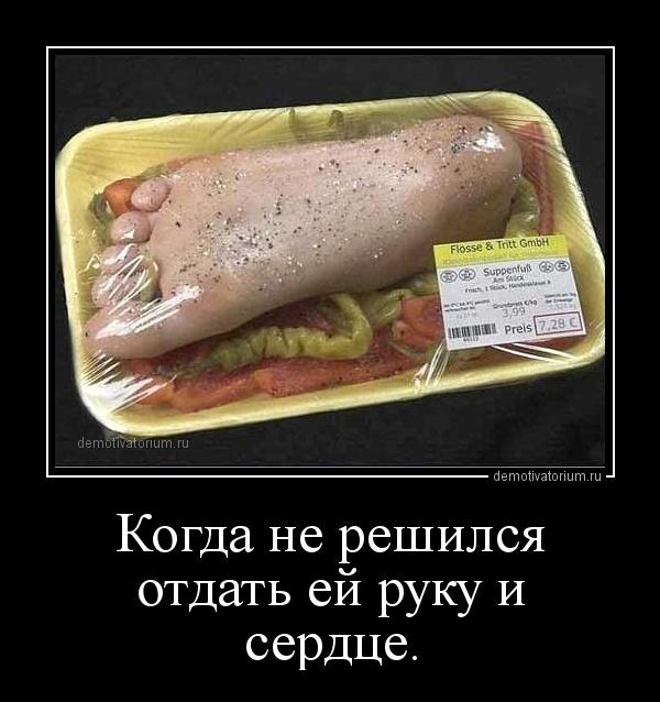 kogda_ne_reshilsja_otdat_ej_ruku_i_serdce_171729.jpg